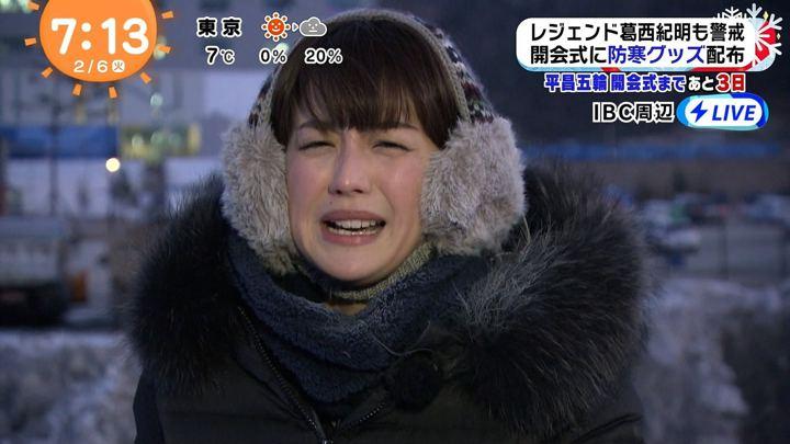 2018年02月06日宮司愛海の画像25枚目