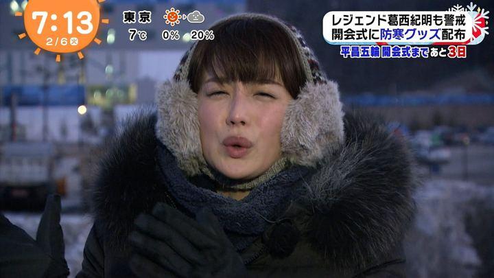 2018年02月06日宮司愛海の画像27枚目