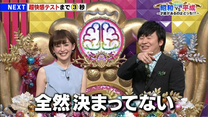 2018年02月06日宮司愛海の画像43枚目