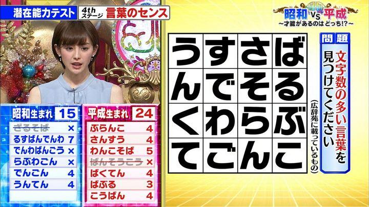2018年02月06日宮司愛海の画像47枚目
