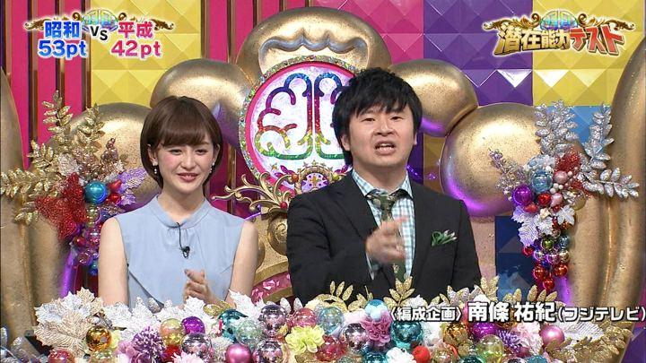 2018年02月06日宮司愛海の画像49枚目
