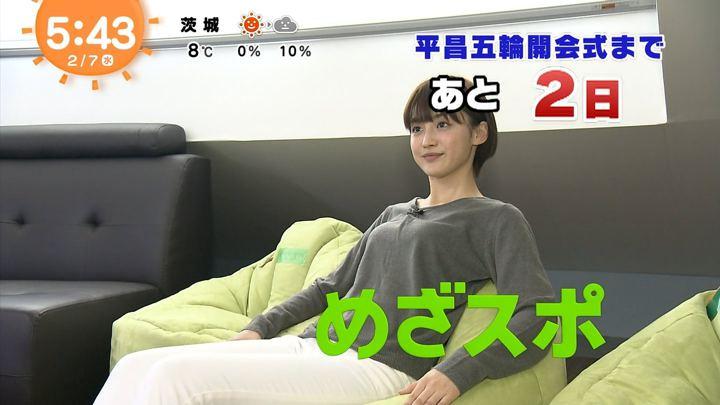 2018年02月07日宮司愛海の画像03枚目