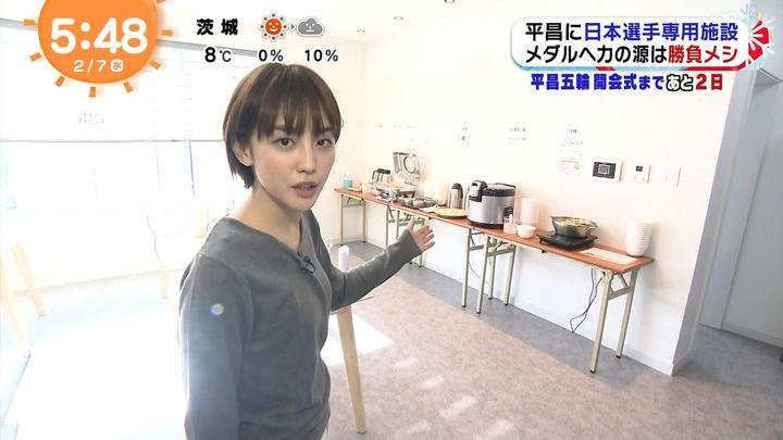 2018年02月07日宮司愛海の画像08枚目