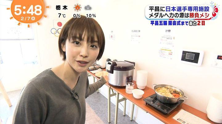 2018年02月07日宮司愛海の画像10枚目