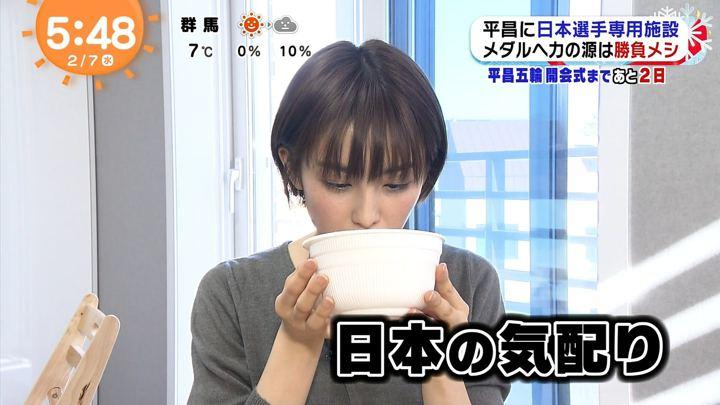 2018年02月07日宮司愛海の画像12枚目