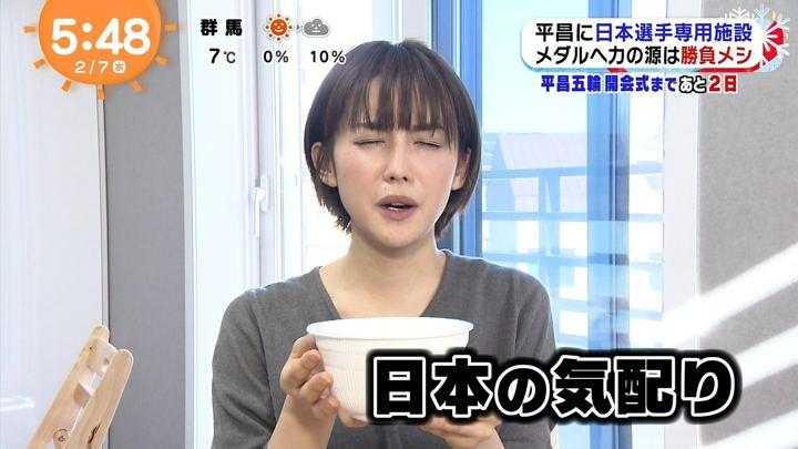 2018年02月07日宮司愛海の画像13枚目