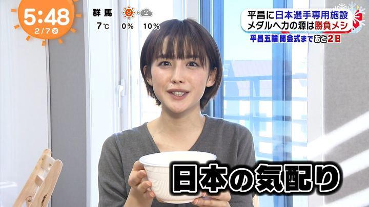 2018年02月07日宮司愛海の画像15枚目