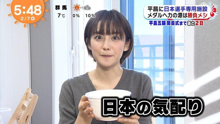 2018年02月07日宮司愛海の画像16枚目
