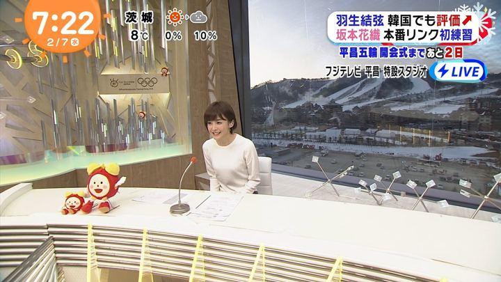 2018年02月07日宮司愛海の画像17枚目