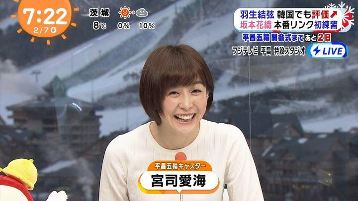 2018年02月07日宮司愛海の画像18枚目