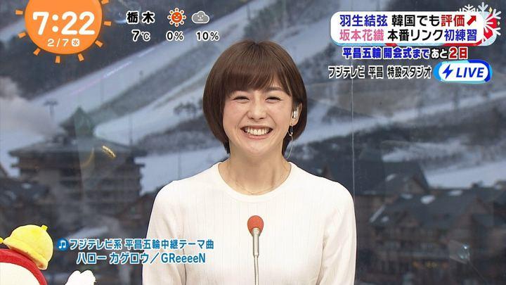 2018年02月07日宮司愛海の画像20枚目