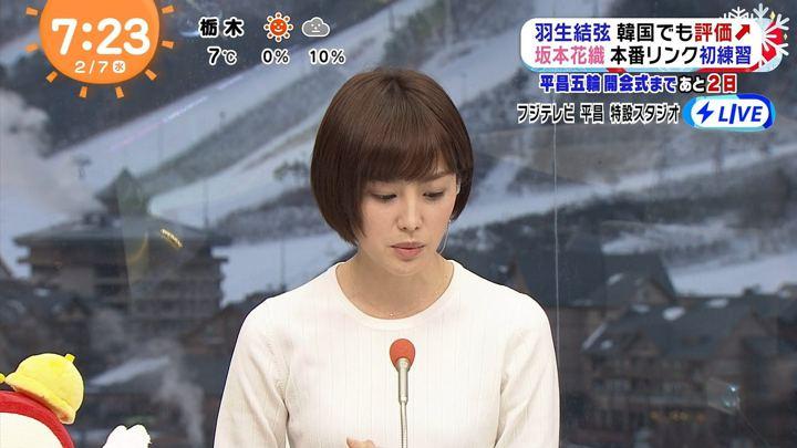 2018年02月07日宮司愛海の画像21枚目
