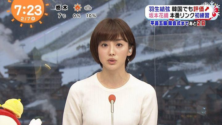 2018年02月07日宮司愛海の画像22枚目