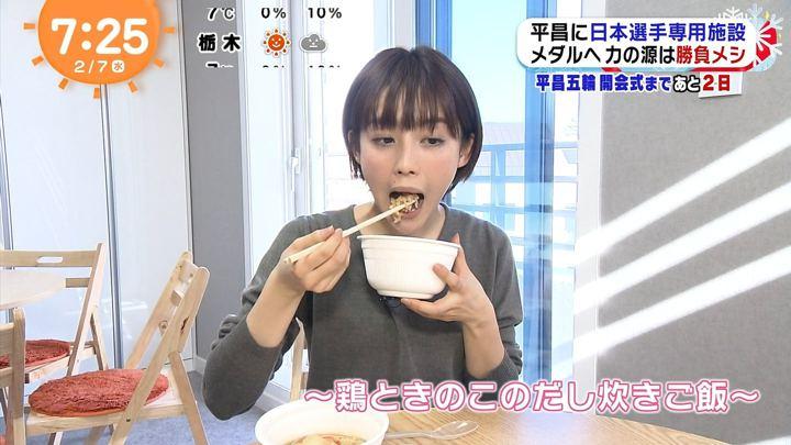 2018年02月07日宮司愛海の画像28枚目