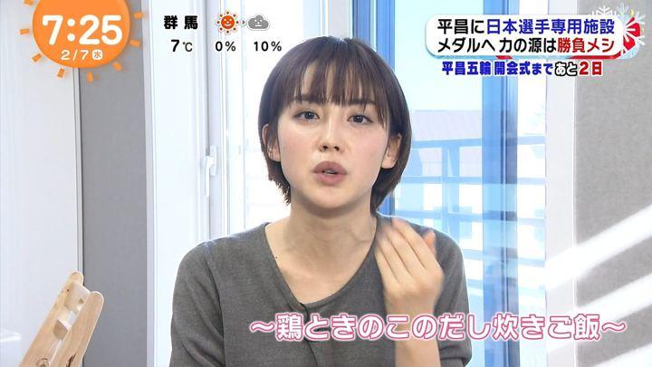 2018年02月07日宮司愛海の画像31枚目