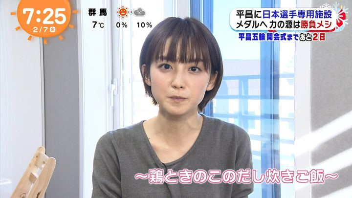 2018年02月07日宮司愛海の画像32枚目
