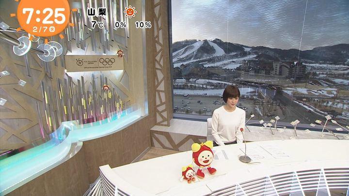 2018年02月07日宮司愛海の画像35枚目