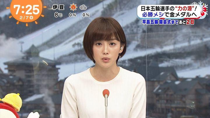 2018年02月07日宮司愛海の画像36枚目