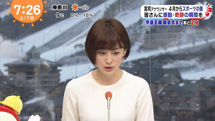 2018年02月07日宮司愛海の画像37枚目