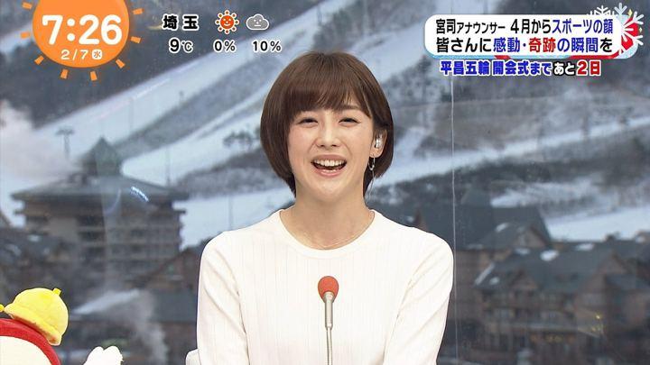 2018年02月07日宮司愛海の画像39枚目