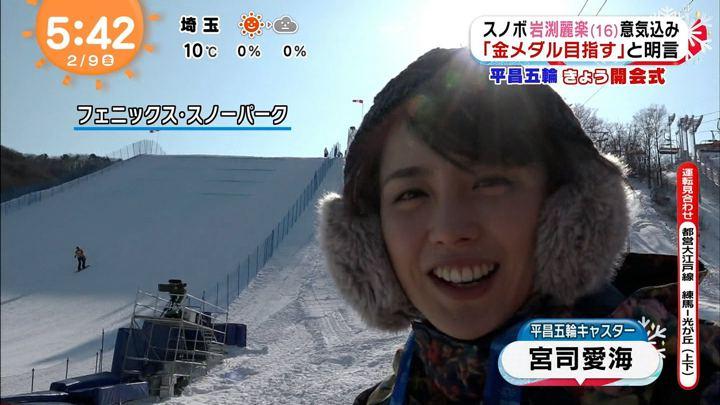 2018年02月09日宮司愛海の画像03枚目