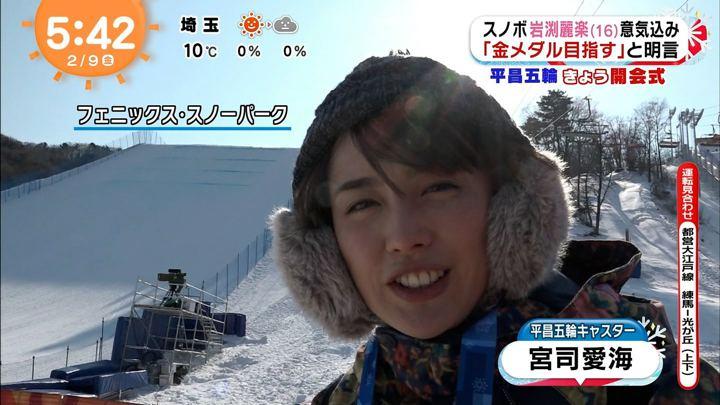 2018年02月09日宮司愛海の画像05枚目