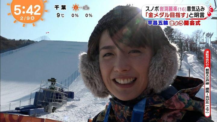 2018年02月09日宮司愛海の画像07枚目