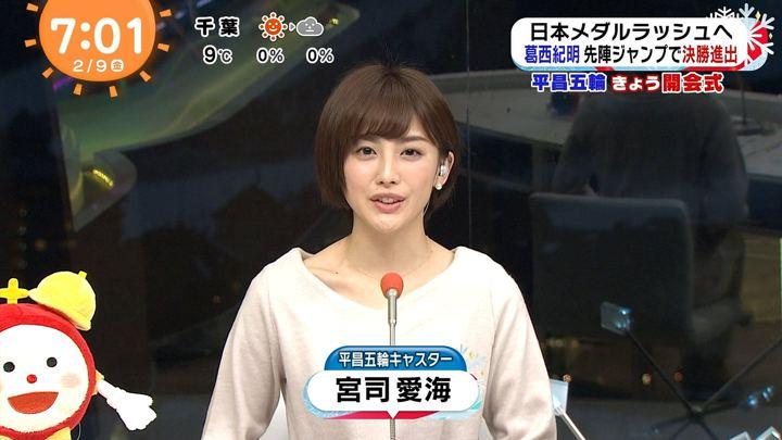 2018年02月09日宮司愛海の画像09枚目