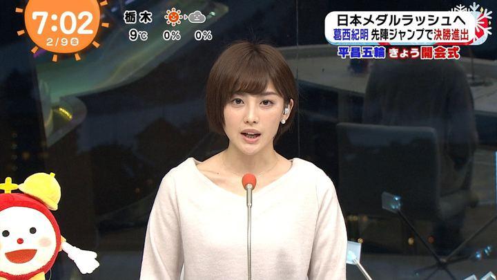 2018年02月09日宮司愛海の画像11枚目