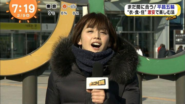 2018年02月09日宮司愛海の画像16枚目