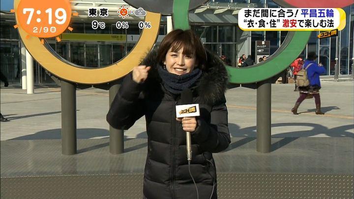 2018年02月09日宮司愛海の画像19枚目