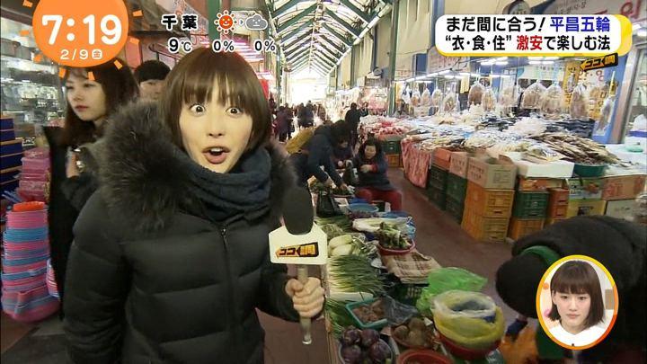 2018年02月09日宮司愛海の画像22枚目