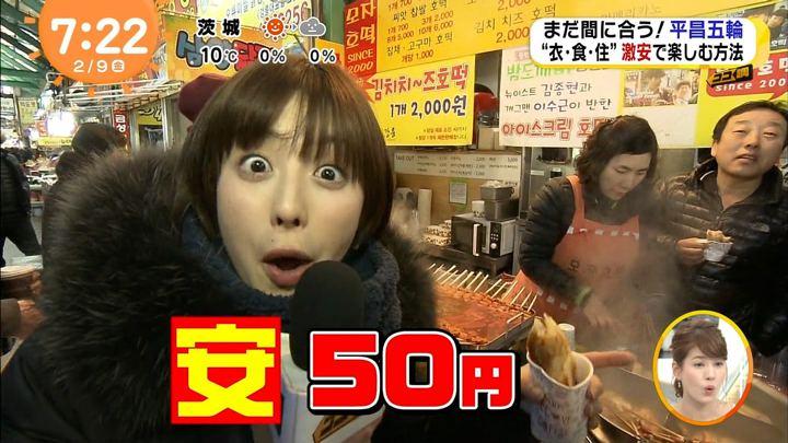 2018年02月09日宮司愛海の画像23枚目