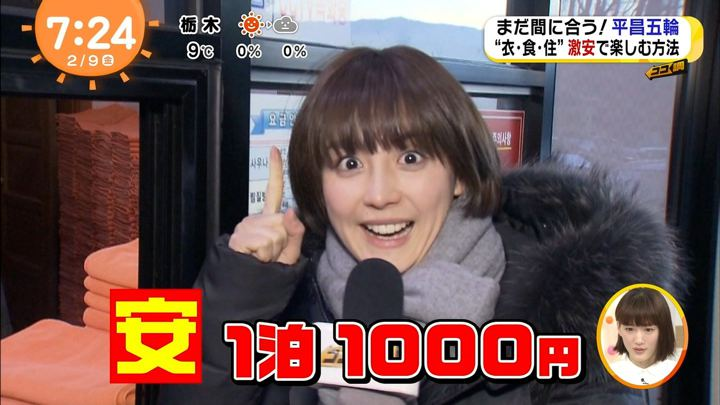2018年02月09日宮司愛海の画像41枚目