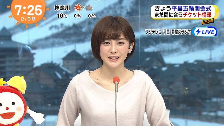 2018年02月09日宮司愛海の画像55枚目