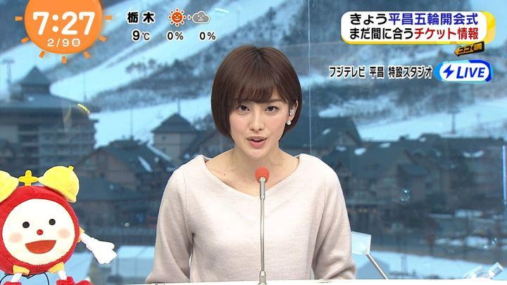 2018年02月09日宮司愛海の画像64枚目