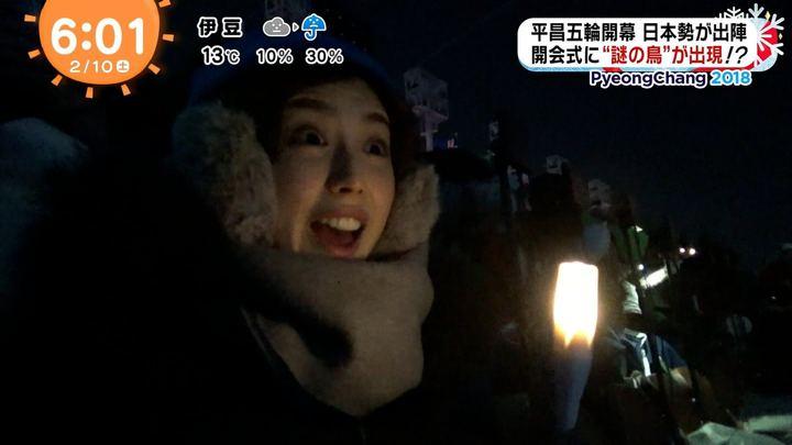 2018年02月10日宮司愛海の画像02枚目