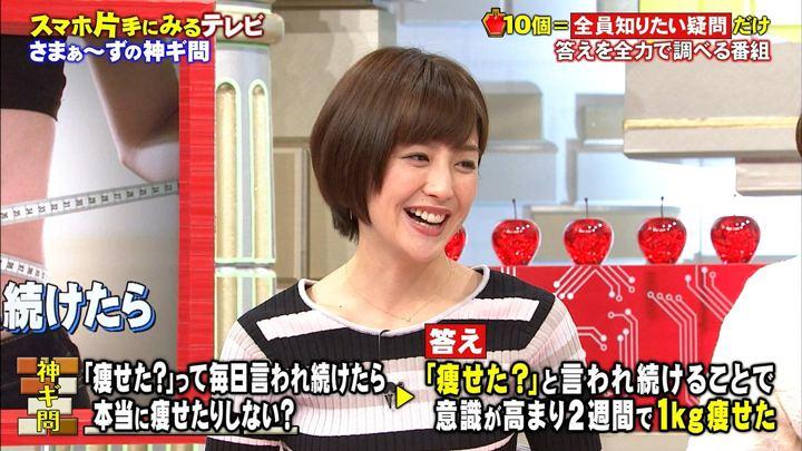 2018年02月10日宮司愛海の画像50枚目