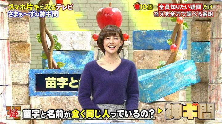 2018年02月10日宮司愛海の画像54枚目
