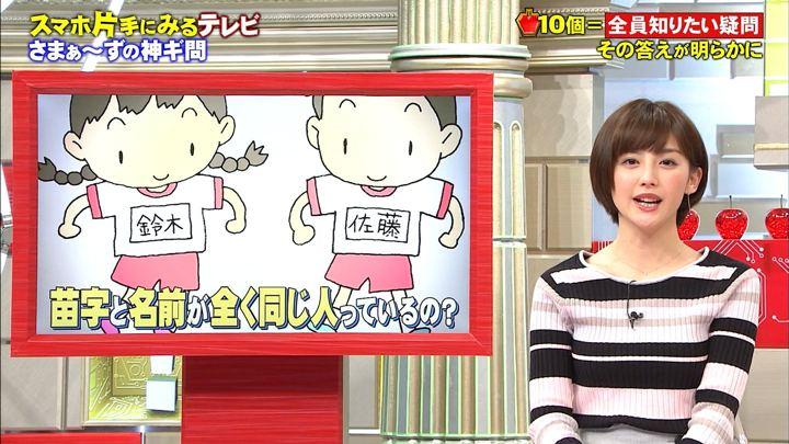 2018年02月10日宮司愛海の画像56枚目