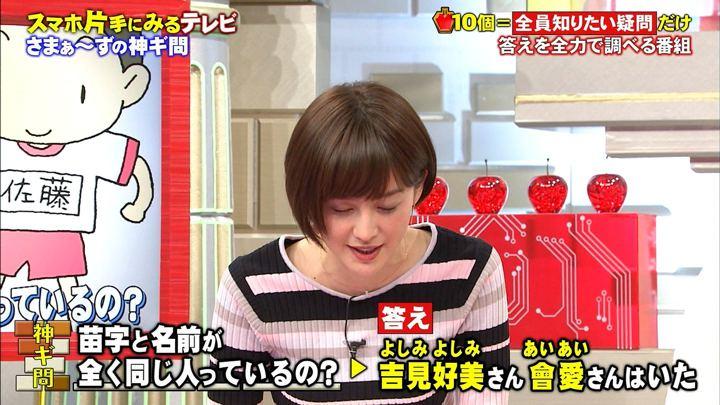 2018年02月10日宮司愛海の画像61枚目