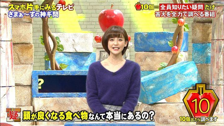 2018年02月10日宮司愛海の画像64枚目