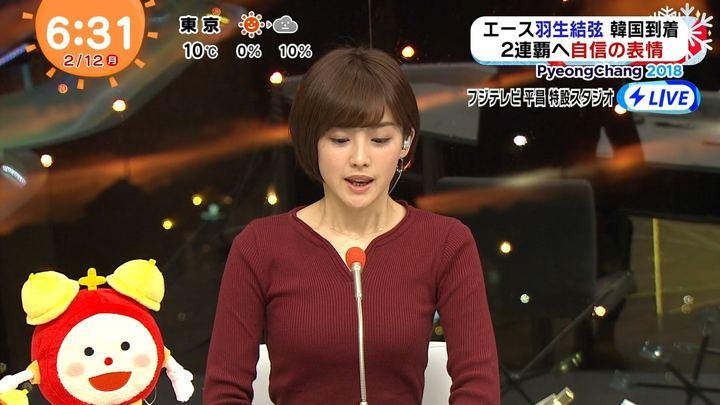 2018年02月12日宮司愛海の画像02枚目