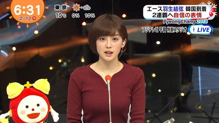 2018年02月12日宮司愛海の画像03枚目