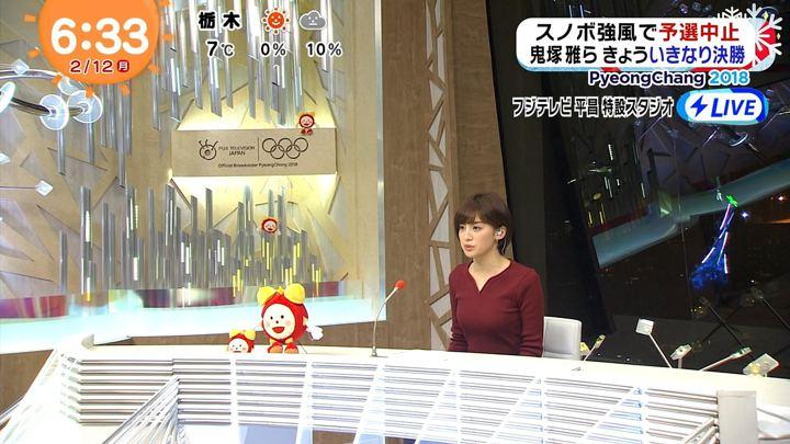 2018年02月12日宮司愛海の画像06枚目