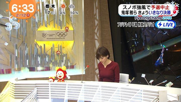 2018年02月12日宮司愛海の画像07枚目