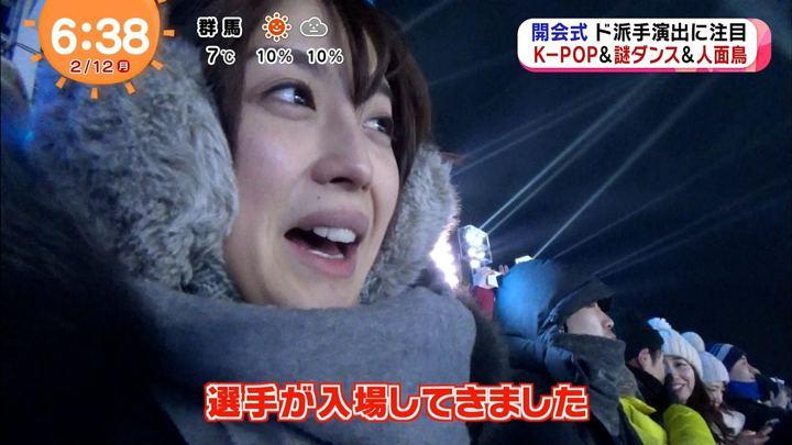 2018年02月12日宮司愛海の画像11枚目