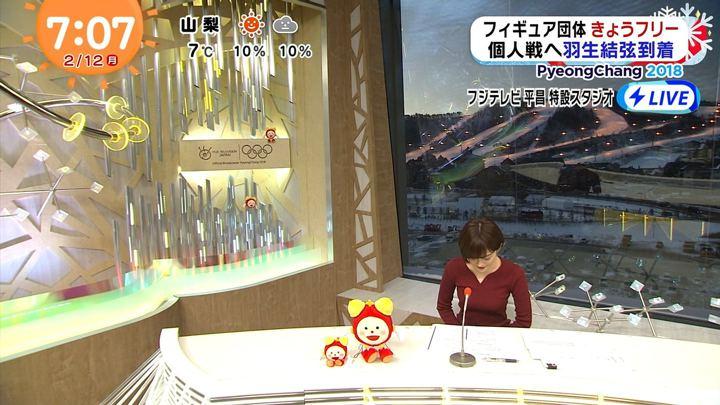2018年02月12日宮司愛海の画像13枚目