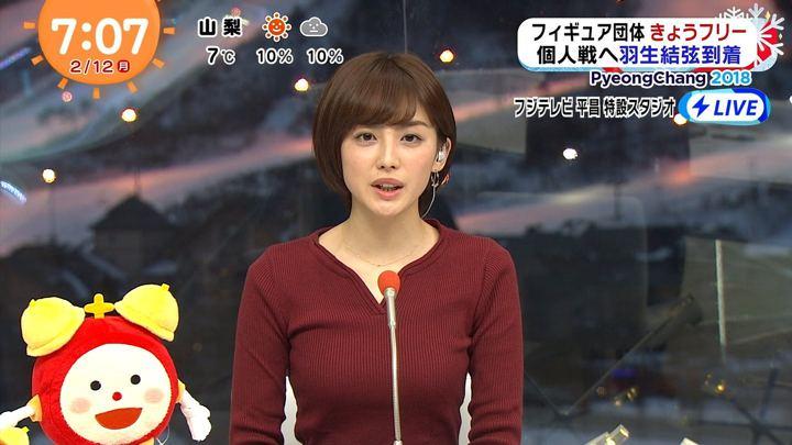 2018年02月12日宮司愛海の画像14枚目