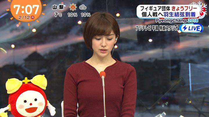 2018年02月12日宮司愛海の画像15枚目